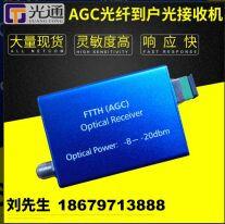 AGC 光接收機