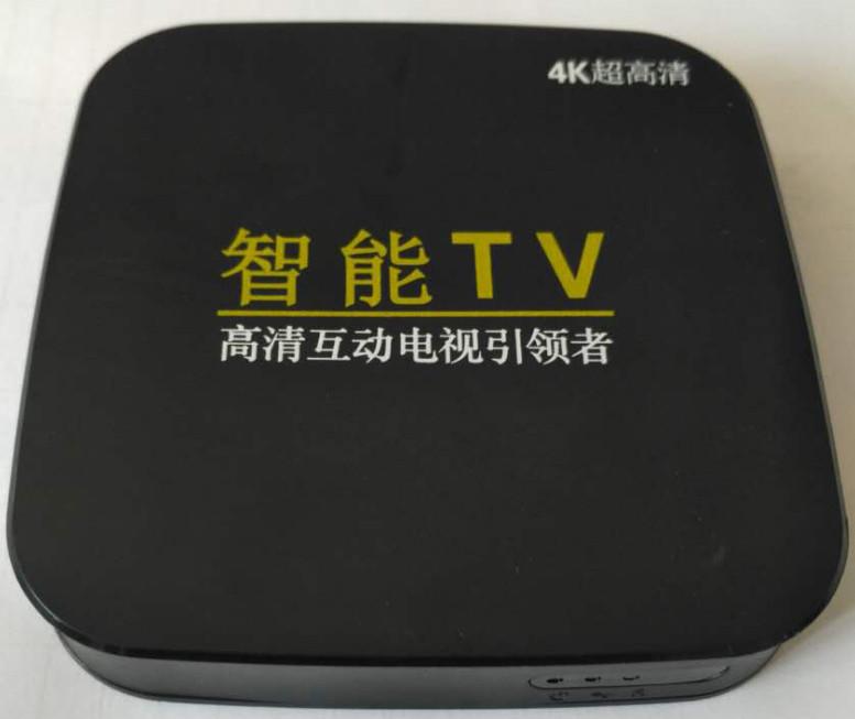 高清網絡機頂盒