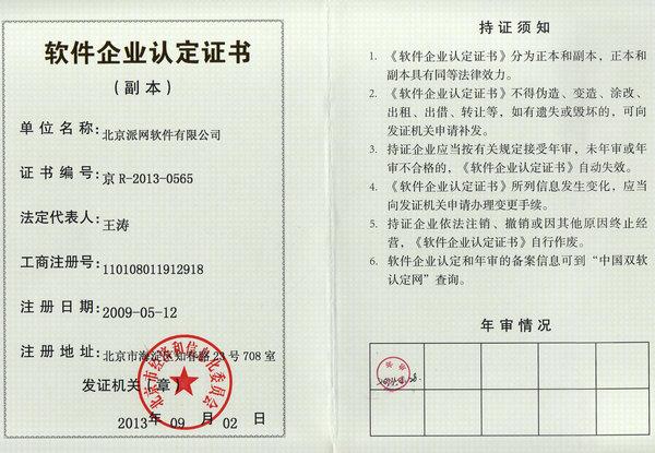 北京派网软件有限公司