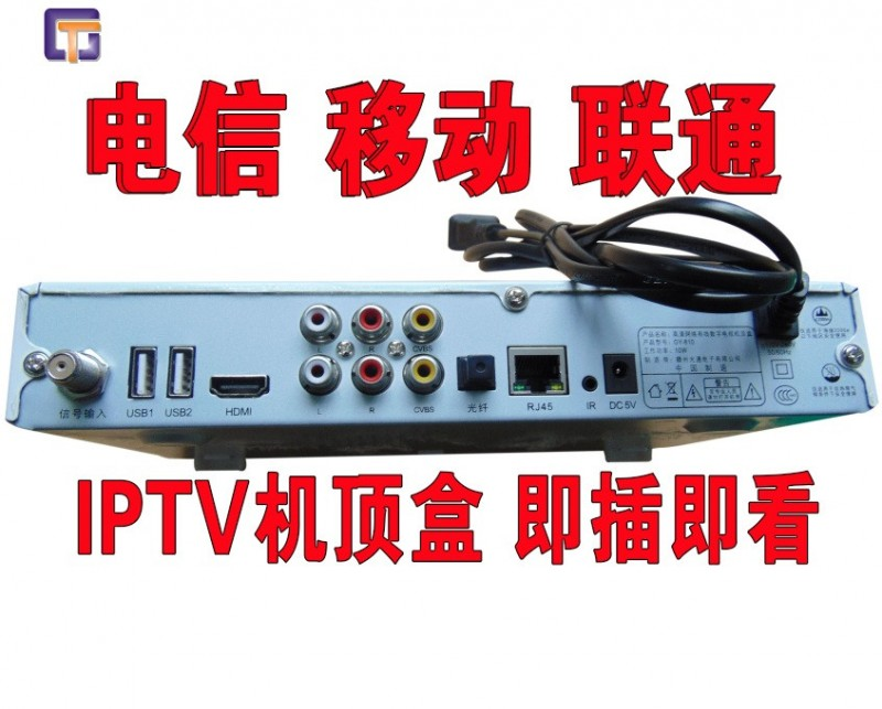 IPTV直播機頂盒 高清機頂盒 電信 移動 聯通